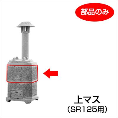 上マス(SR125用)