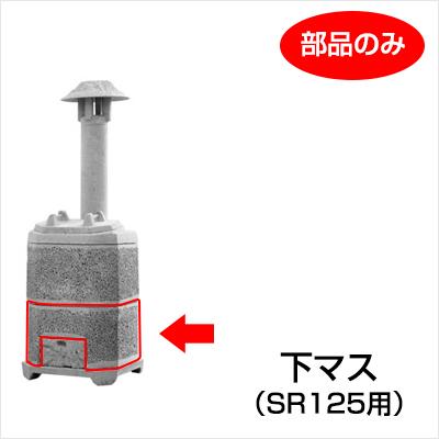 下マス(SR125用)