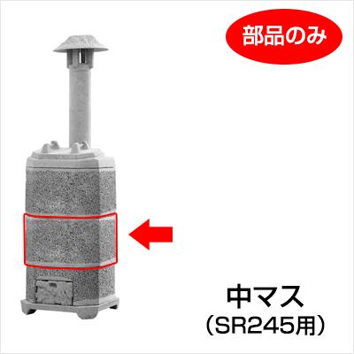 中マス(SR245用)