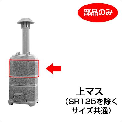 上マス(SR125以外)