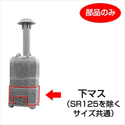 下マス(SR125以外)
